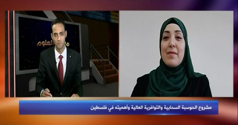 الأمن السيبراني والدفع الالكتروني في فلسطين على طاولة برنامج مسرح العلوم الليلة