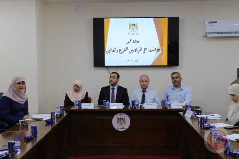 مشاركون يطالبون بدراسة وتعديل قانون الصلح الجزائي