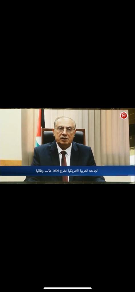 الجامعة العربية الأمريكية تحتفل بتخريج الفوجين السابع عشر والثامن عشر