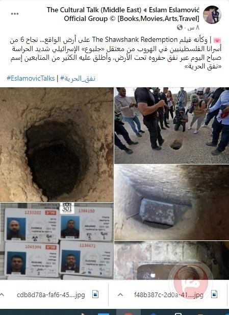 معا ترصد تفاعل الفلسطينيين على مواقع التواصل حول نفق جلبوع