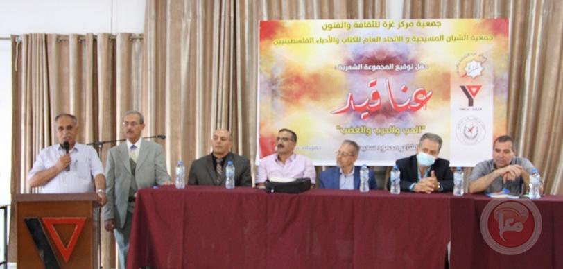 غزة: توقيع عناقيد (الحب والحرب والغضب) للشاعر محمود عفانة