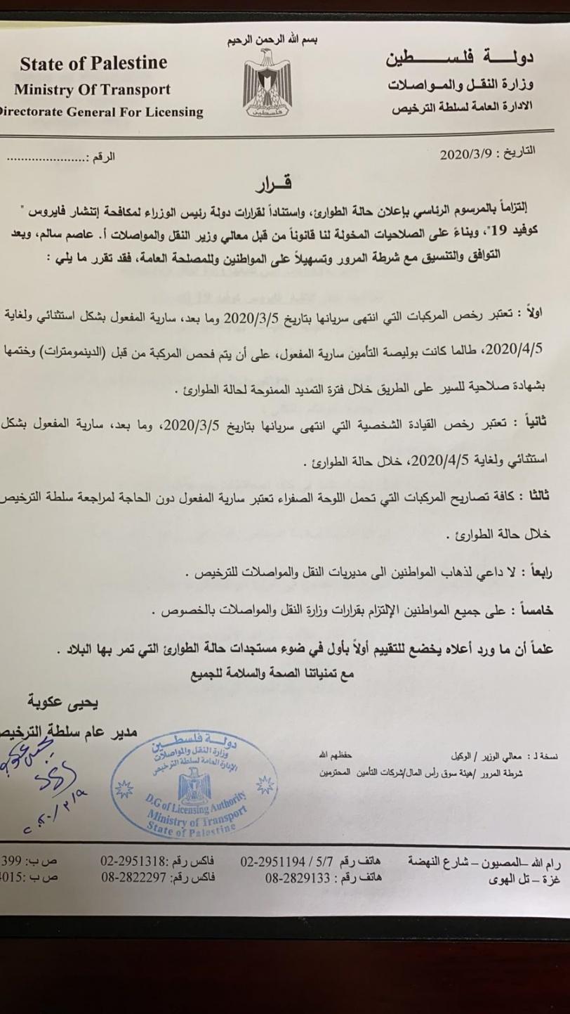 تجديد ترخيص وزارة النقل