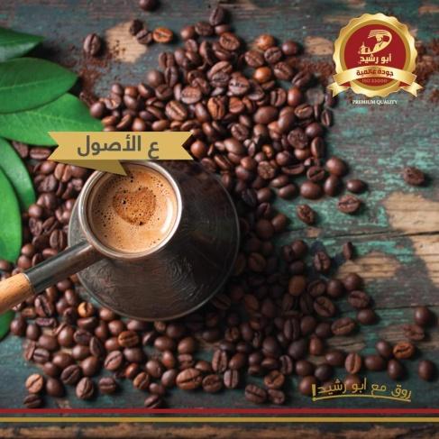 شركة مطاحن بن الرشيد عنوان الاصالة في فنجان قهوة.....اطلبوها الان من كافة السوبر