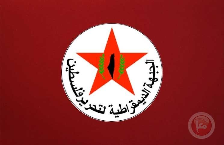 الديمقراطية: إلغاء الحوار إقرار جديد بفشل النظام السياسي الفلسطيني القائم