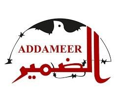 الضمير تجدد دعوتها لوقف عقوبة الاعدام في الاراضي الفلسطينية