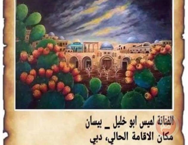 رسائل من فلسطين معرض تشكيلي بمشاركة 80 فنان من الوطن والشتات Whatsapp-image-2020-07-23-at-08-31-58-1-1595490153-jpeg-1595490153.wm