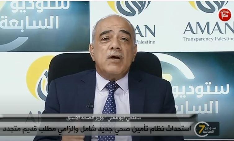 أبو مغلي: نظام التأمين الصحي بحاجة لتعديل وتطوير