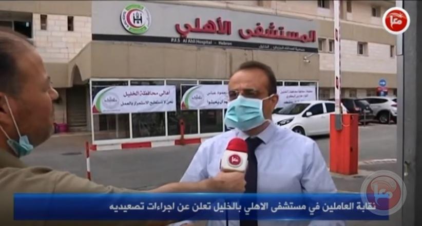 نقابة العاملين في مستشفى الاهلي بالخليل تعلن عن اجراءات تصعيدية