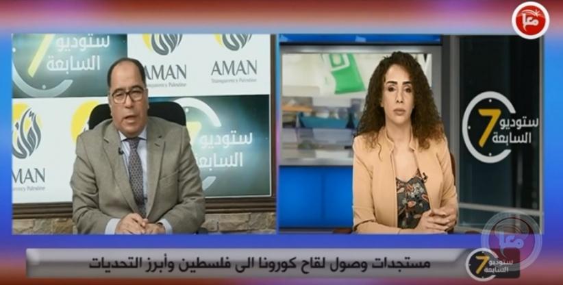 ستوديو السابعة- مستجدات وصول لقاح كورونا الى فلسطين وأبرز التحديات