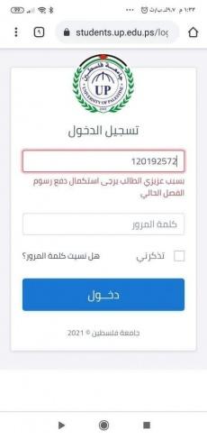 الحملة الوطنية تطالب جامعة فلسطين بالتراجع عن قرار إغلاق صفحات الطلبة اثناء تقديم الاختبارات