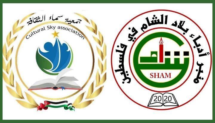 """اتفاقية توأمة بين جمعيتي """"منبر أدباء بلاد الشام في فلسطين"""" و""""سما الثقافة"""" الأردنية"""