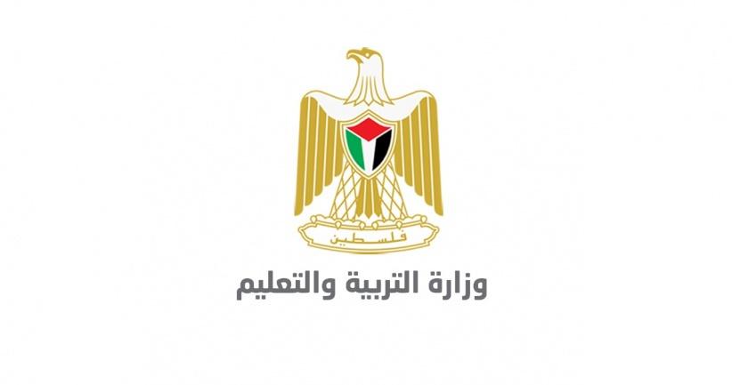بيان صادر عن وزارة التربية حول الدوام المدرسي في فلسطين
