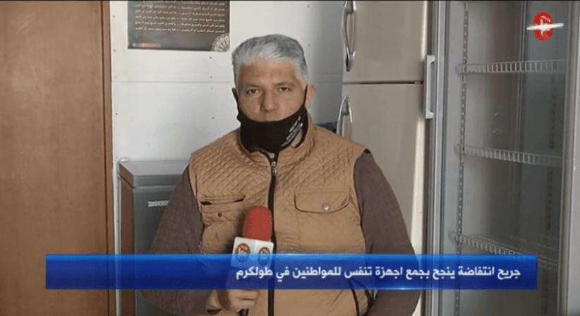 جريح انتفاضة ينجح بجمع أجهزة تنفس للمواطنين بطولكرم