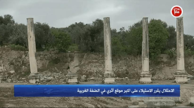 الاحتلال يقرر الاستيلاء على اكبر موقع أثري في الضفة الغربية
