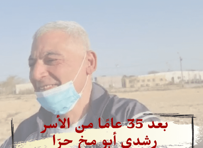 الجبهة الشعبيّة تهنئ أبو مخ بتحرّره بعد 35 عاما