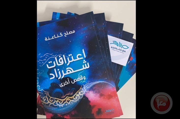 اصدار المجموعة القصصية (اعترافات شهرزاد وقصص اخرى)