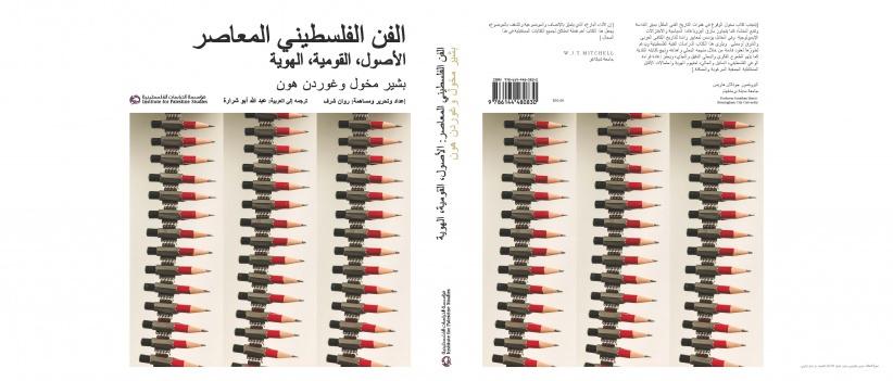 """صدور كتاب """"الفن الفلسطيني المعاصر الأصول، القومية، الهوية"""""""