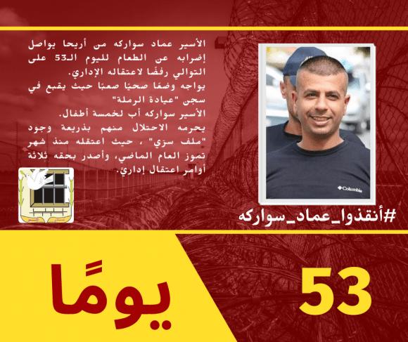 نادي الأسير يحمّل الاحتلال المسؤولية عن حياة الأسير سواركة المضرب عن الطعام لليوم (53)