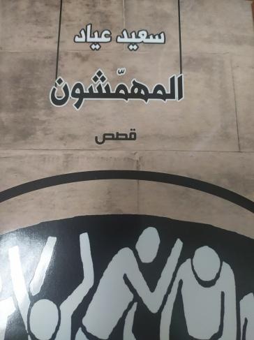 صدور كتاب جديد للدكتور سعيد عياد