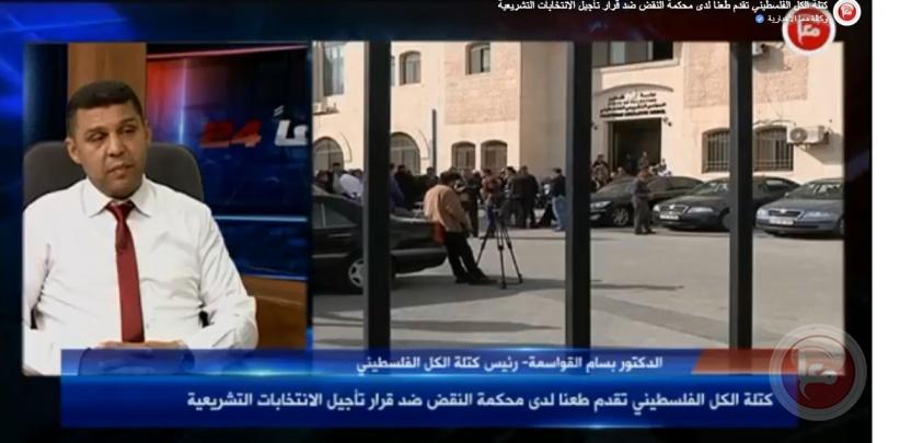 تجمع الكل الفلسطيني تقدم طعنا لدى محكمة النقض ضد قرار تأجيل الانتخابات التشريعية