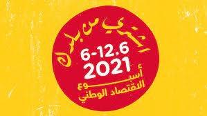 غدا.. انطلاق اسبوع الاقتصاد الوطني في القدس المحتلة