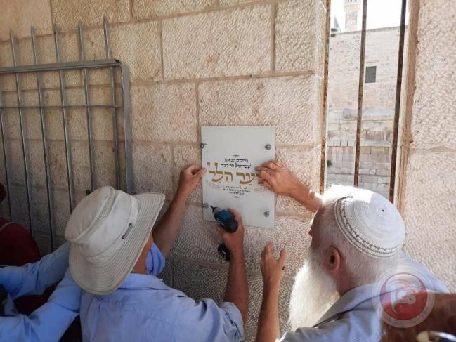 في محاولة لتهويده: مستوطنون يضعون لافتة عند مدخل باب المغاربة