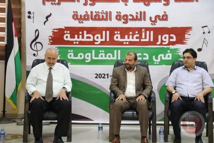 """ندوة بعنوان """"دور الأغنية الوطنية في دعم المقاومة"""""""