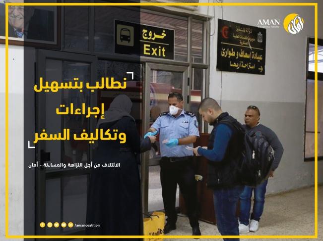 """""""أمان"""" يطالب بتسهيل إجراءات وتكاليف السفر إلى الأردن"""