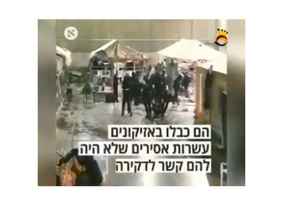 """صحيفة """"هآرتس"""" تخصص افتتاحيتها بفيديو يوثق الاعتداء على اسرى سجن النقب عام 2019"""