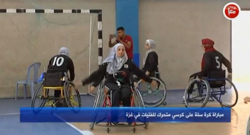 مباراة كرة سلة على كرسي متحرك للفتيات في غزة