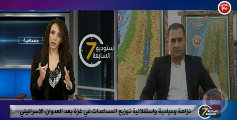 ستوديو السابعة- ضمان نزاهة وحيادية توزيع المساعدات في غزة
