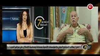 """ستوديو السابعة- """"أمان"""" يطالب المجتمع الدولي والمؤسسات الأممية بمساءلة ومحاسبة الاحتلال على جرائم الحرب"""