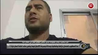 ستوديو السابعة- نزاهة وشفافية وعدالة ملف إعادة إعمار غزة