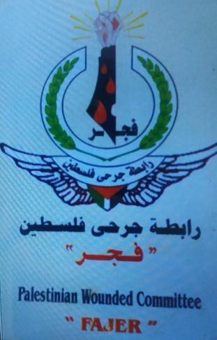 رابطة جرحى فلسطين تعقد اجتماعا مع رئيس دائرة العمل والتنظيم الشعبي في منظمة التحرير
