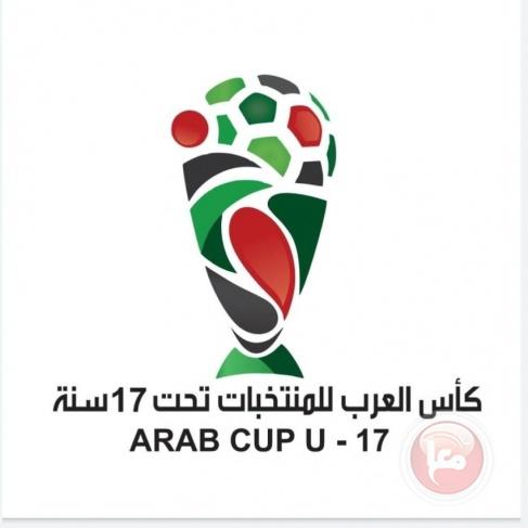 منتخبنا يشارك بطولة كأس العرب للمنتخبات تحت 17 عاما