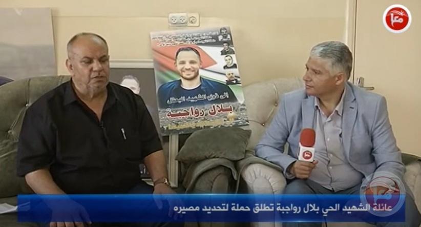 عائلة الشهيد الحي بلال رواجبة تطلق حملة لتحديد مصيره