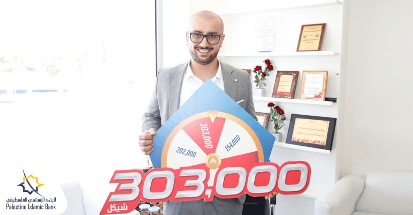 قيمتها 303,000 شيكل- الإسلامي الفلسطيني يسلم الجائزة النقدية الثالثة