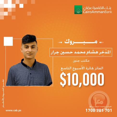 """قيمتها 10 الاف دولار.. بنك القاهرة عمان يعلن عن أسم الفائز التاسع في حملة """" ربحك قدام عيونك"""""""