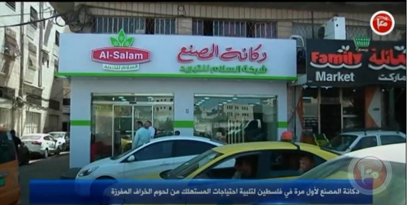الخليل- دكانة المصنع لأول مرة في فلسطين لتلبية احتياجات المستهلك