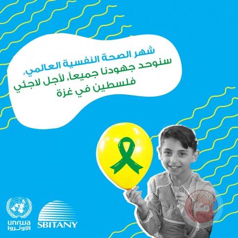 الاونروا وشركة سبيتاني توقعان اتفاقية شراكة لدعم برامج الصحة النفسية في غزة