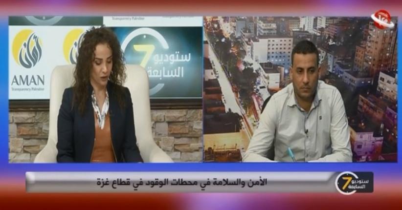 استوديو السابعة- الأمن والسلامة الموجودة في محطات وقود غزة