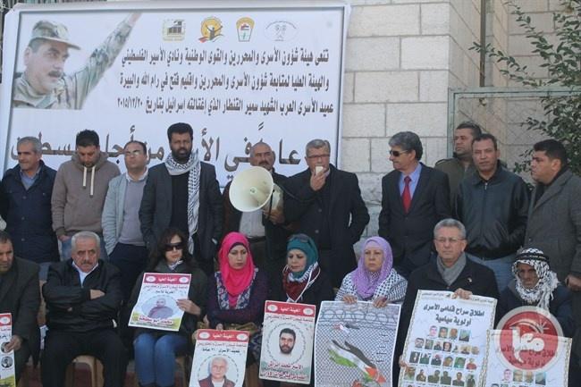سمير القنطار عنوان الإعتصام الأسبوعي لأهالي الأسرى