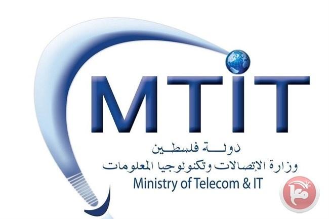 وزارة الاتصالات تشجب الاعتداء على معرض جوال في الخليل