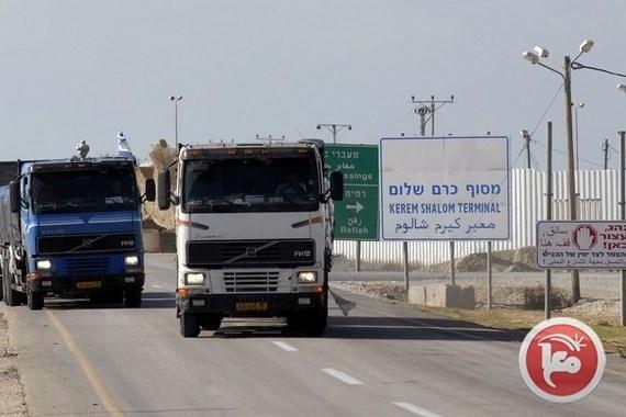 اسرائيل تفتح معبر كرم أبو سالم يوم غد الجمعة استثنائيا