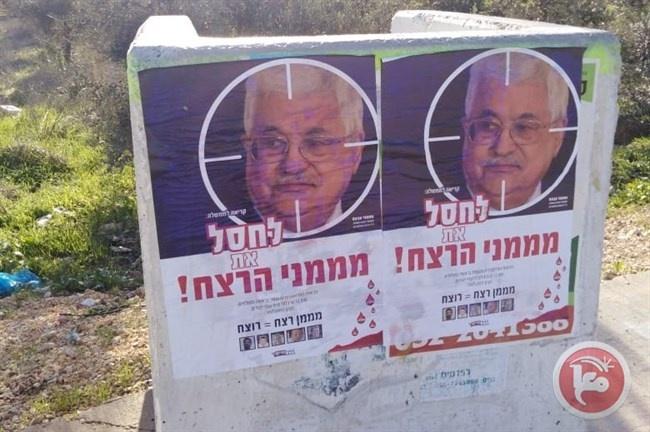 """منظمات صهيونية تدعو لقتل """"أبو مازن"""" ردا على عملية عوفرا"""