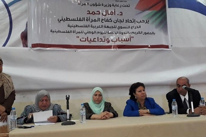 كفاح المرأة الفلسطيني ينظم ندوة خاصة باليوم الوطني للمرأة